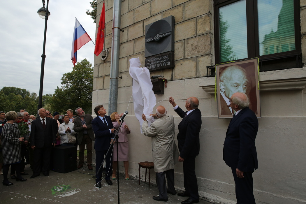 Мемориальную доску Матвею Фролову откроют нанабережной Мартынова